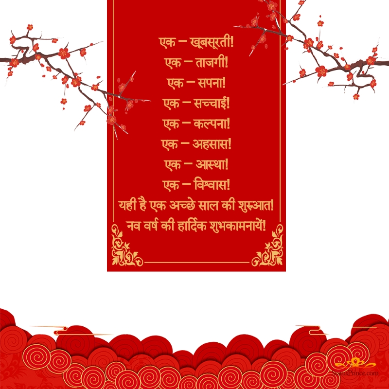 hindi new year wishes