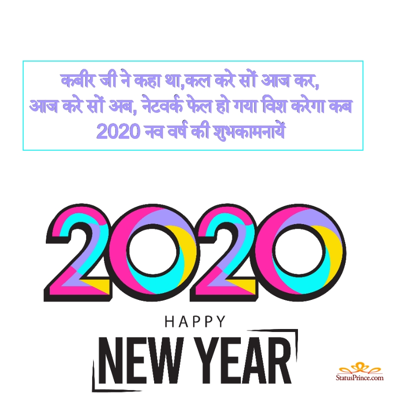 happy new year advance hindi shayari