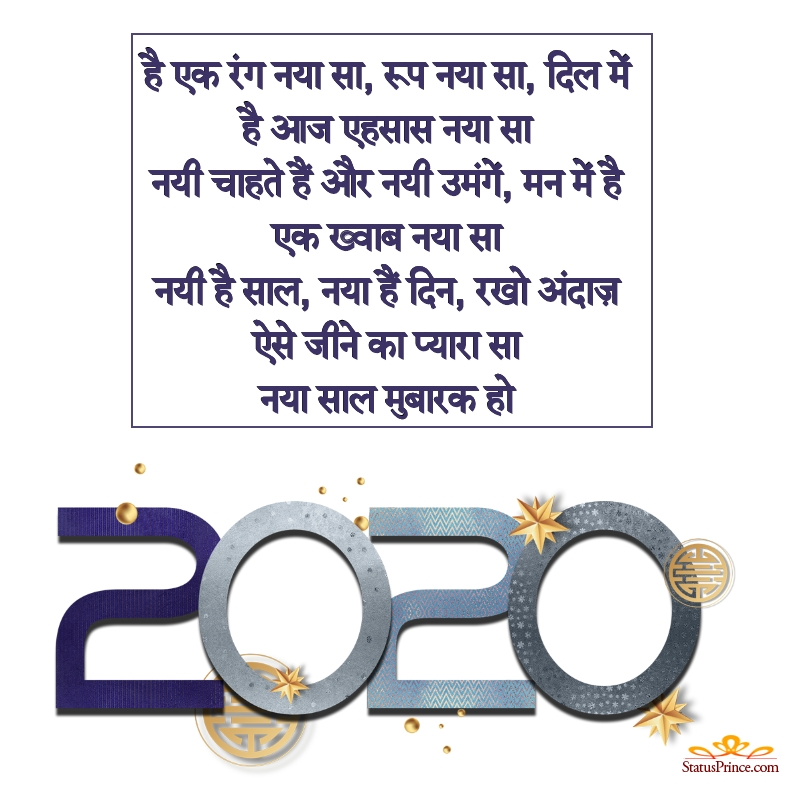 happy new year advance hindi sms