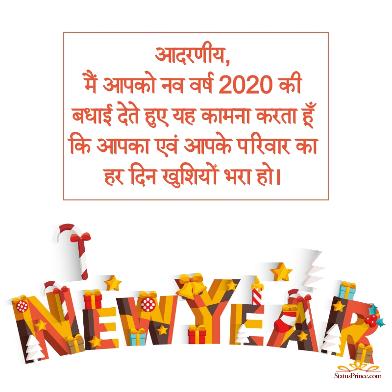 happy new year hindi status