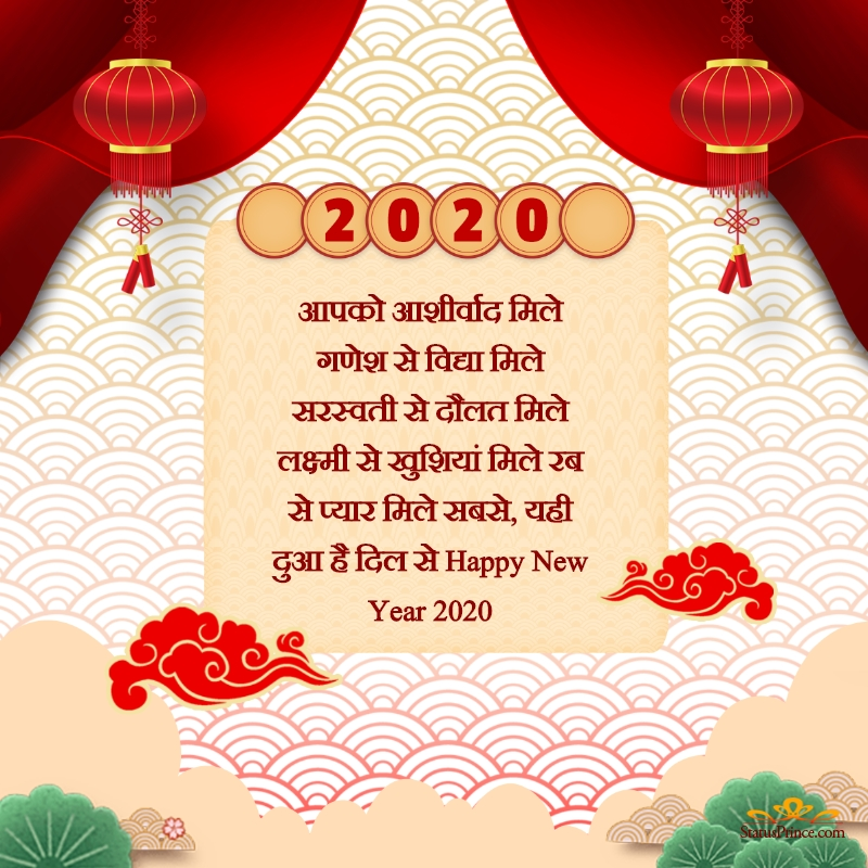 happy new year hindi mein