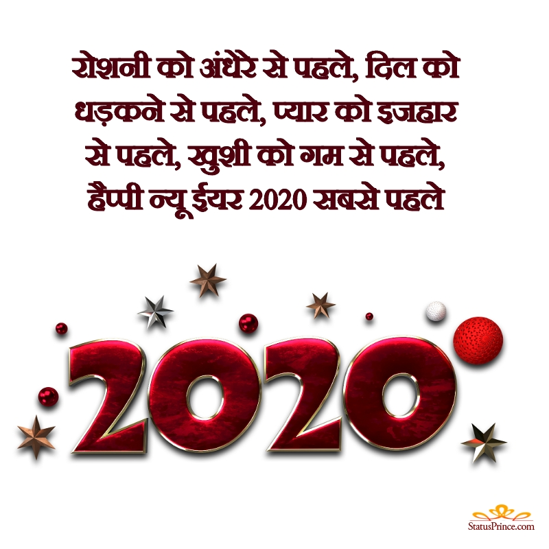 happy new year hindi best shayari