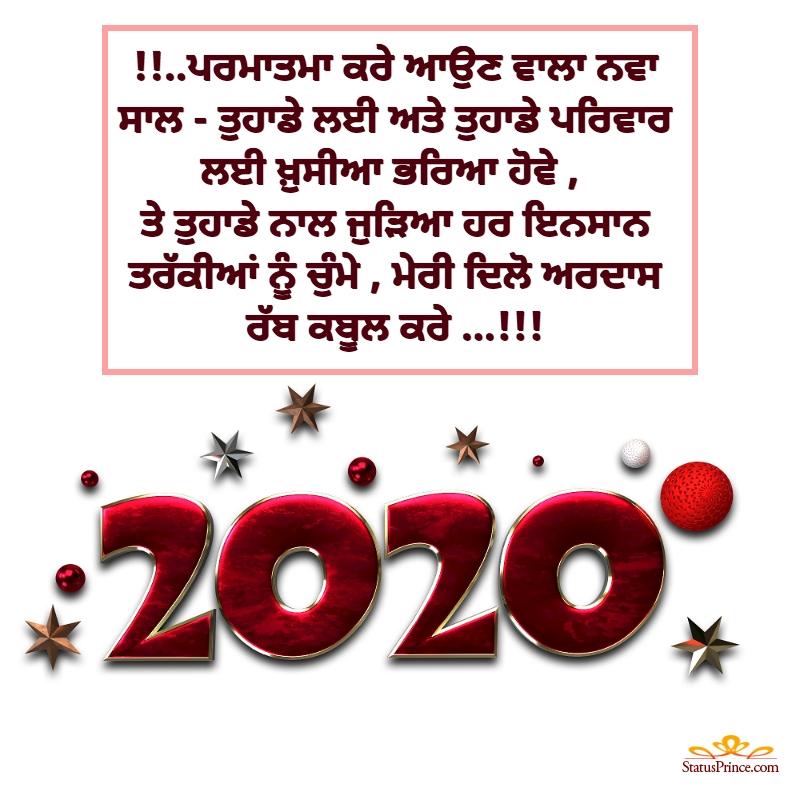 happy new year punjabi wallpapers