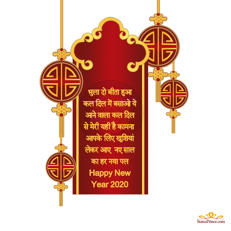 merry christmas and happy new year hindi