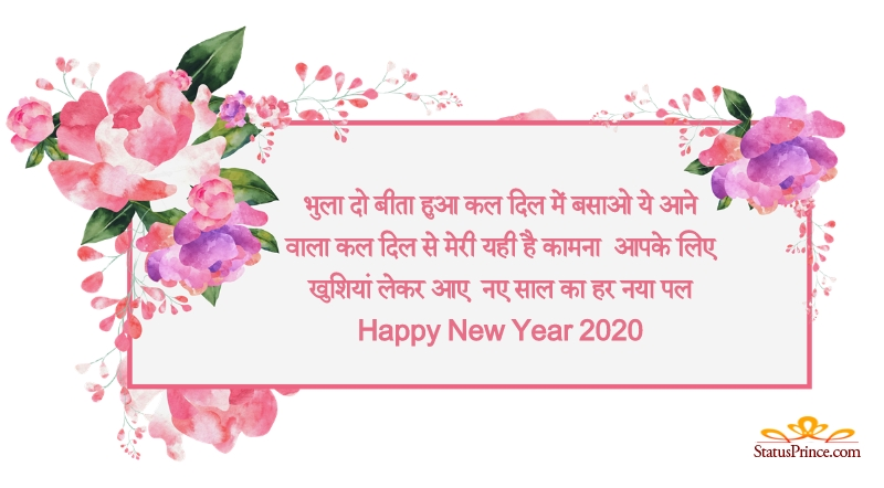 happy new year best hindi status