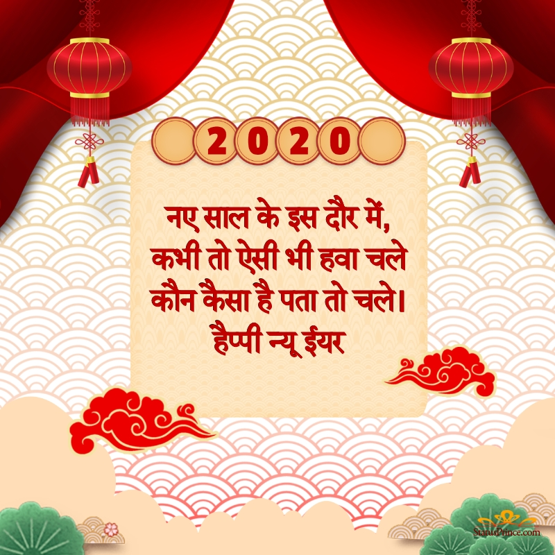 happy new year hindi image