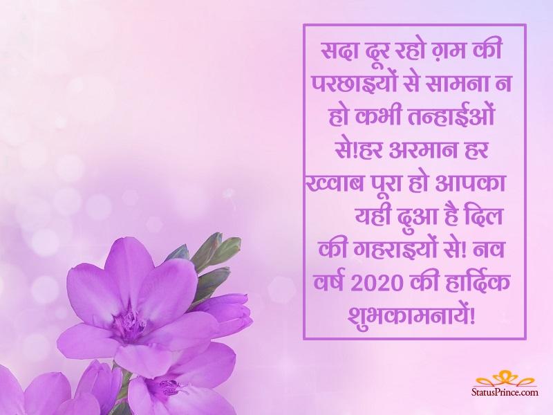 happy new year hindi best shayri
