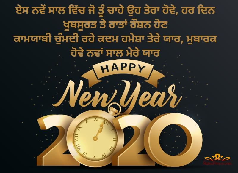 new year wallpapers in punjabi language