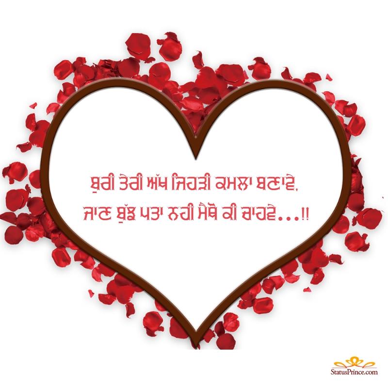 punjabi romantic lines