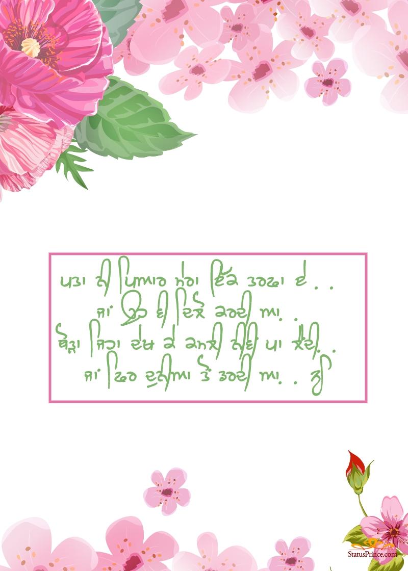 punjabi romantic hd wallpaper download