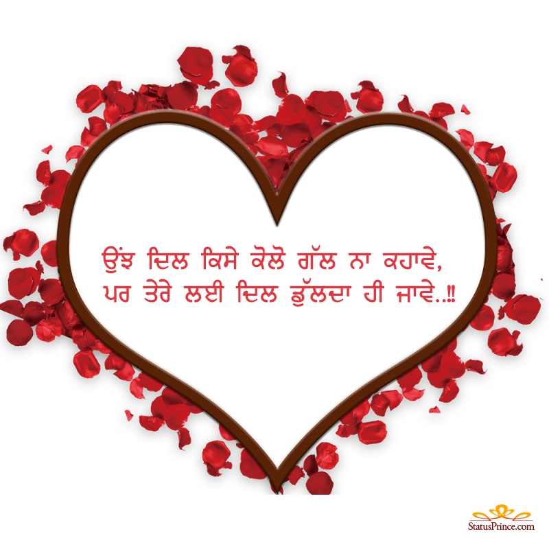 punjabi romantic and sad status