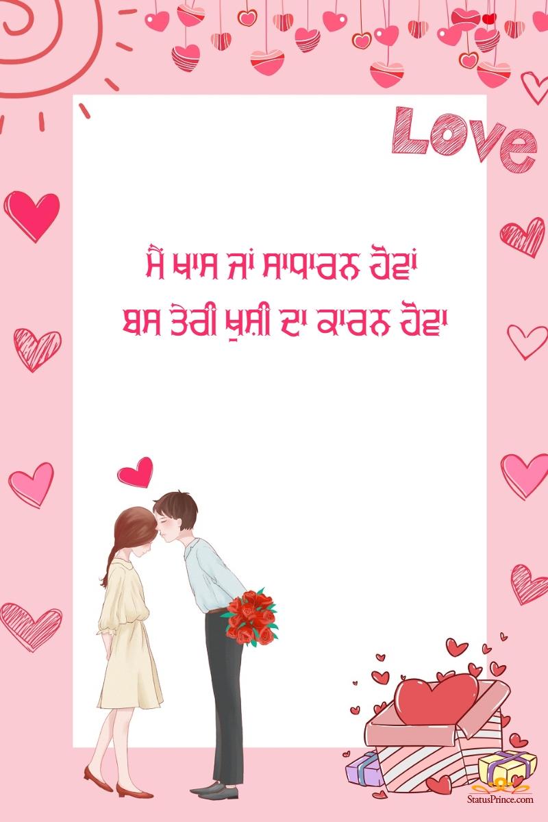 punjabi romantic couple instagram