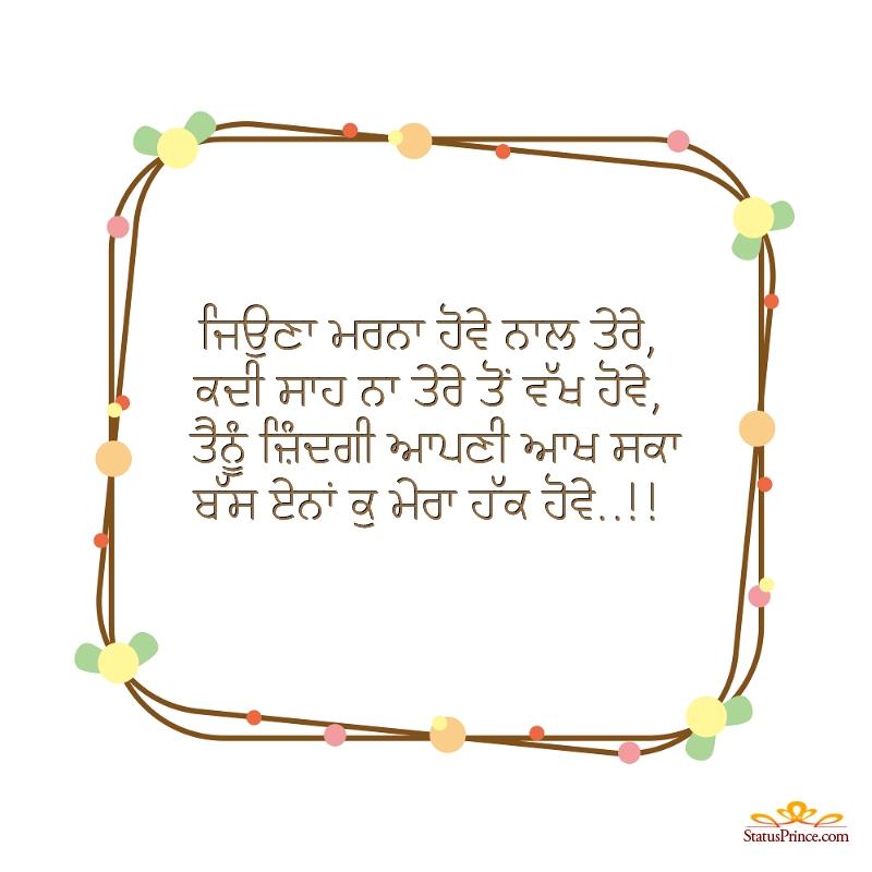 punjabi romantic quotes for wife