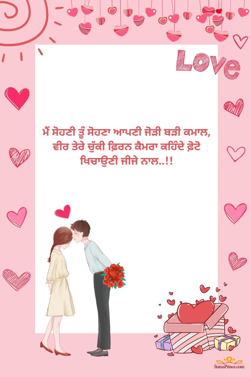 punjabi romantic attitude status