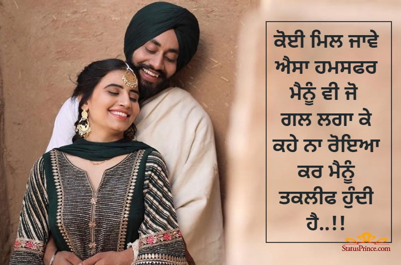 punjabi romantic quotes for him