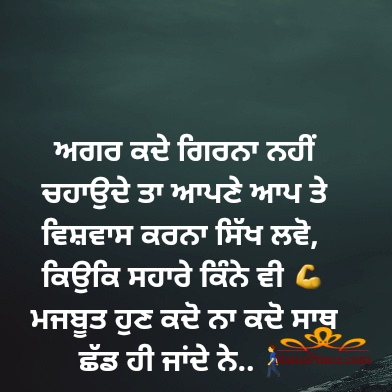 punjabi motivational stories