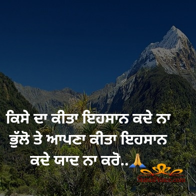 punjabi motivation msg
