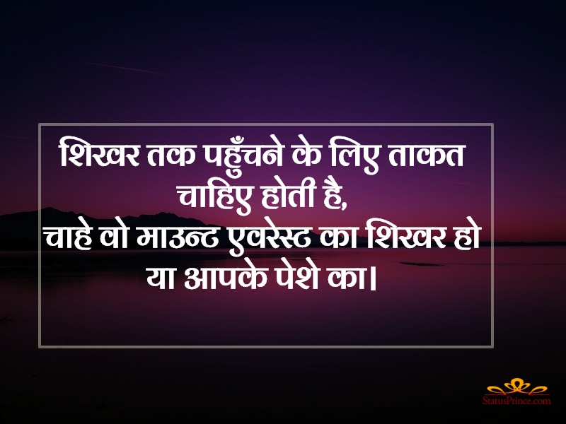 hindi motivational photo