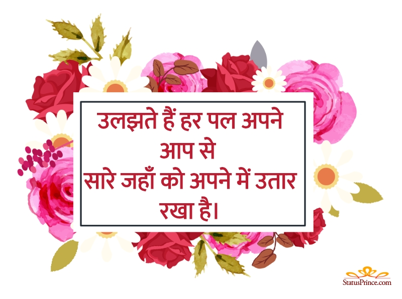 hindi quotes n shayari