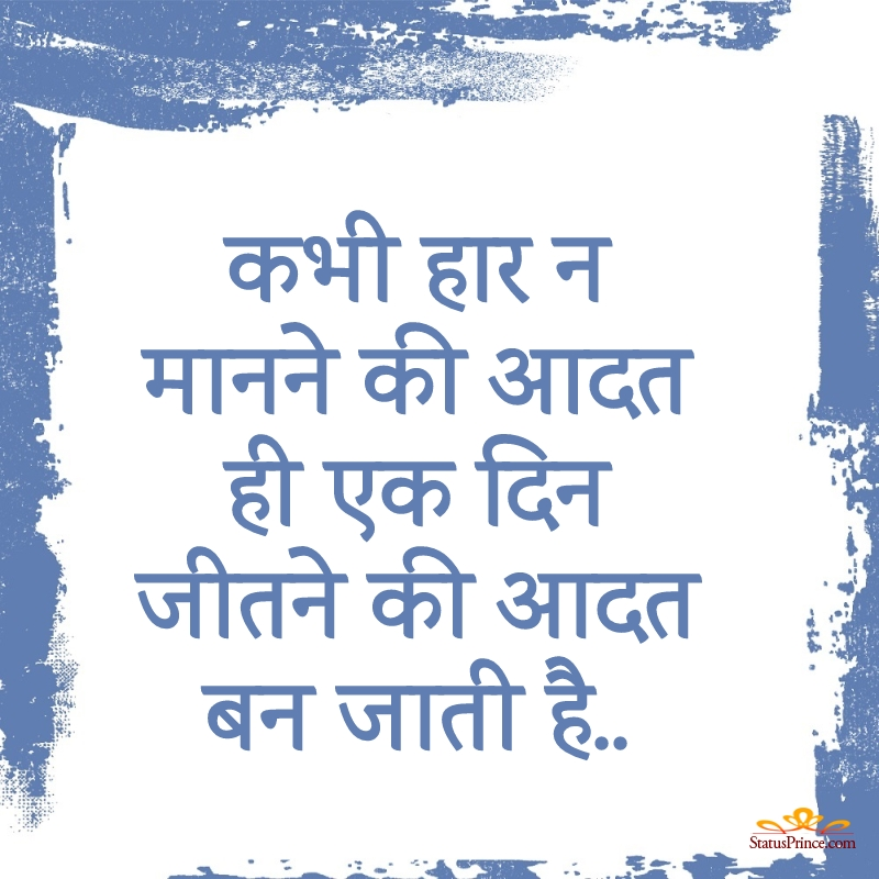 hindi motivational good morning message