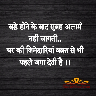hindi shayari on wisdom