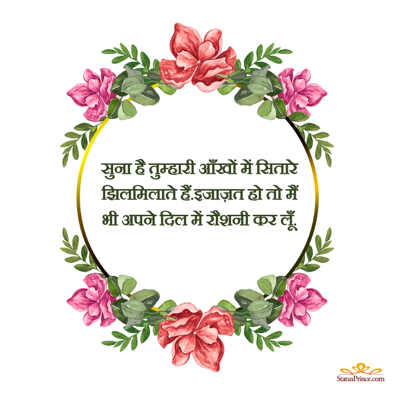 hindi shayri love quotes