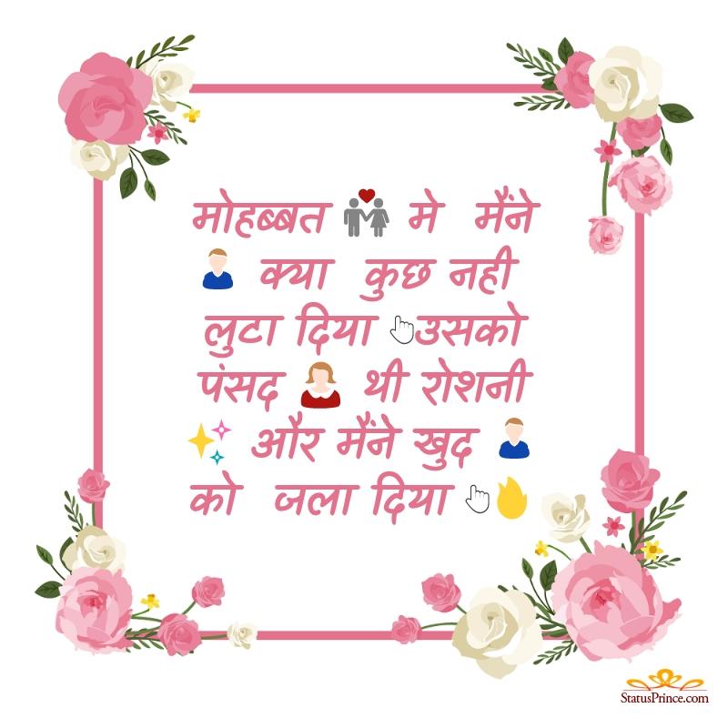 hindi shayari photo quotes