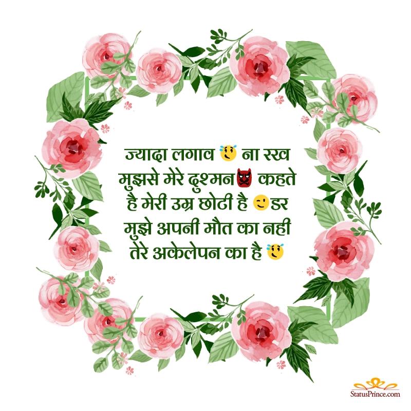 passion quotes hindi shayari