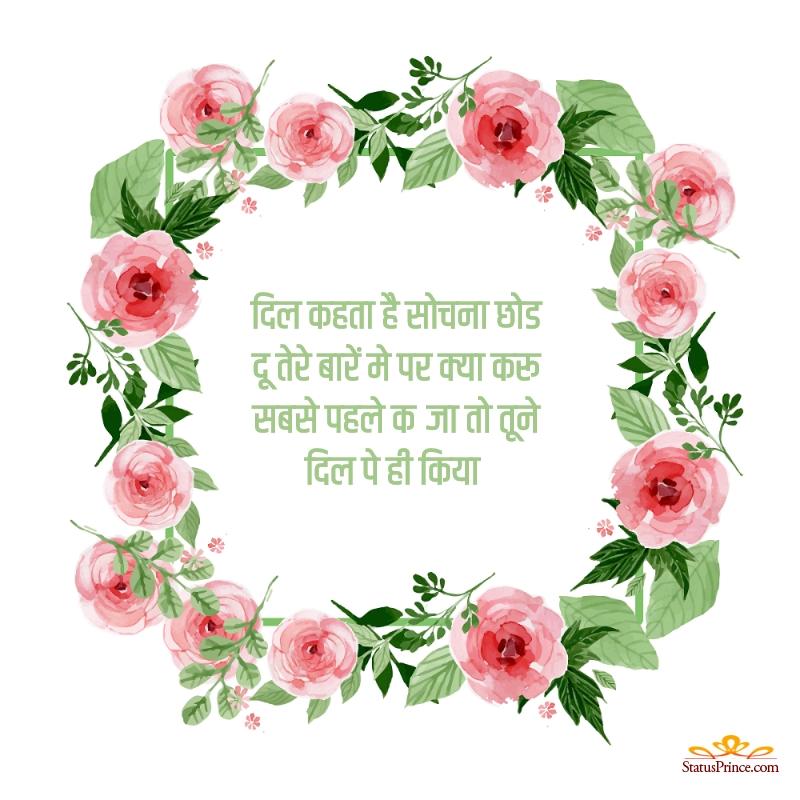 attitude-status quotes shayari. hindi