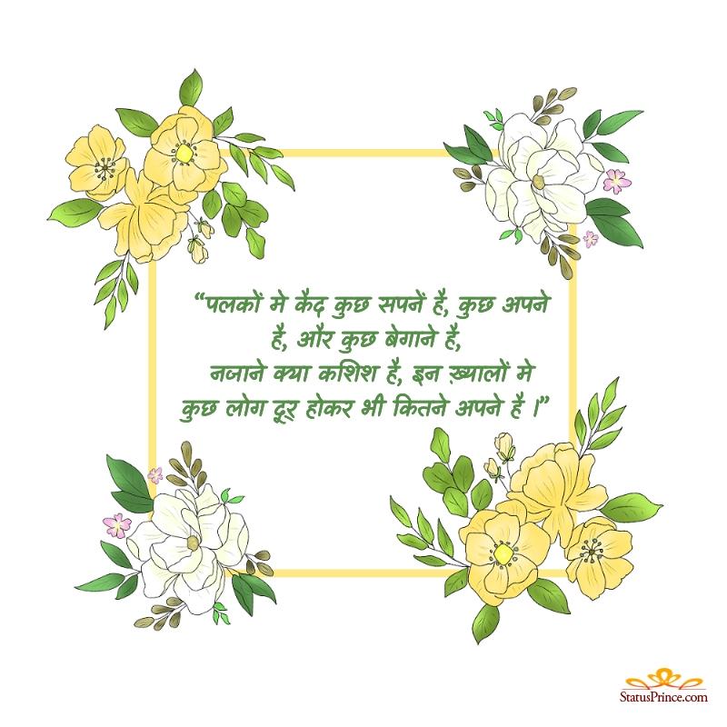 success quotes hindi shayari