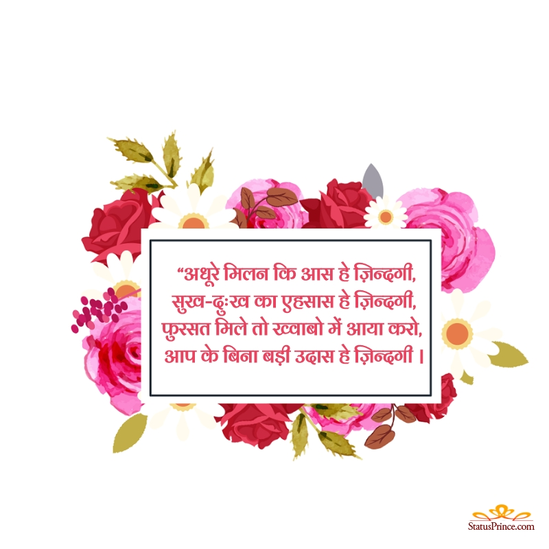 love shayri quotes in hindi