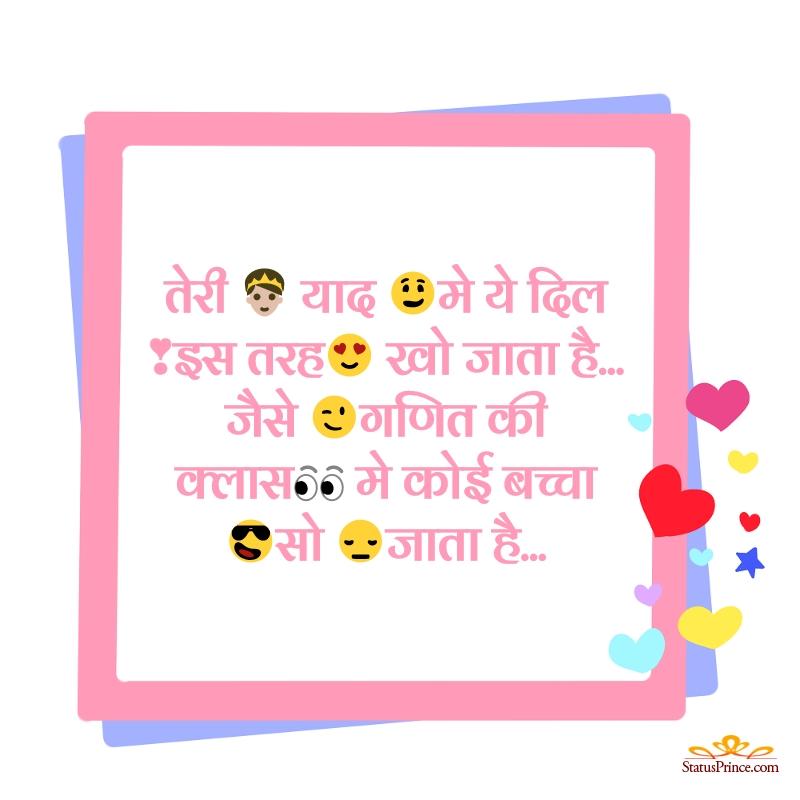 shayari quotes in hindi for boyfriend