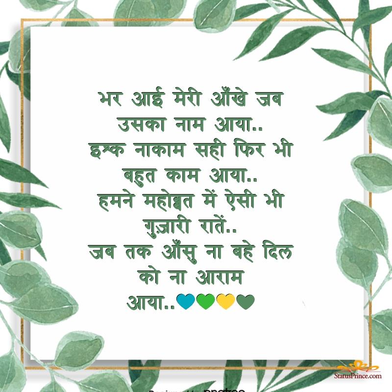 hindi shayri quotes on love