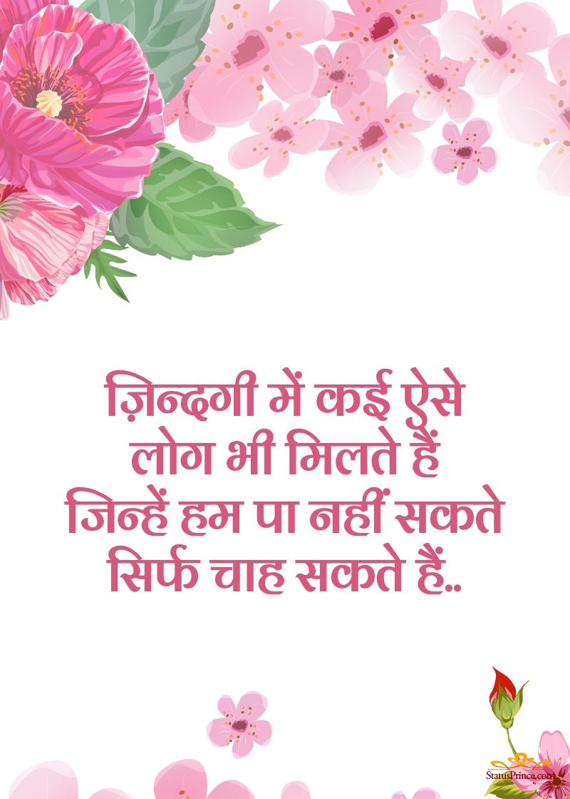 urdu shayri quotes in hindi