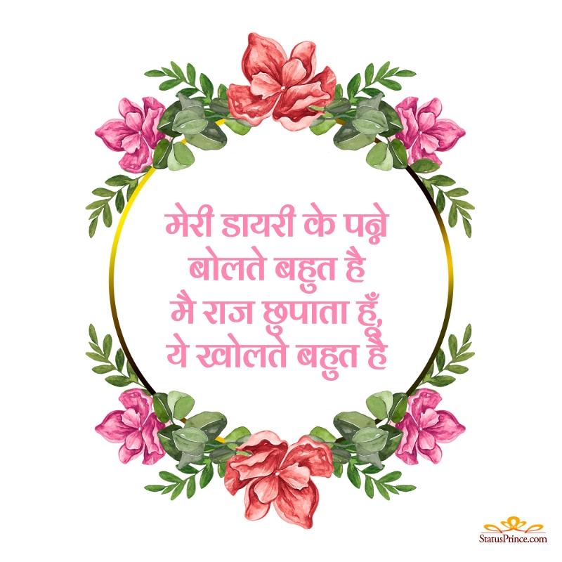hindi shayari quotes in english