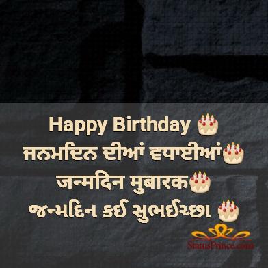 birthday punjabi status 2018