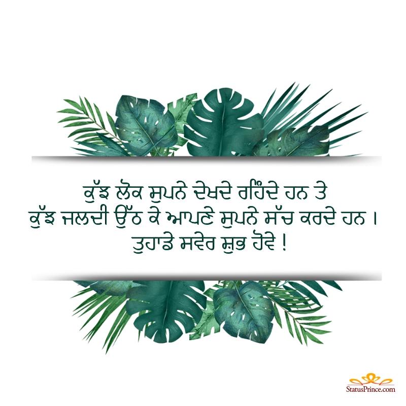 good morning quotes in punjabi
