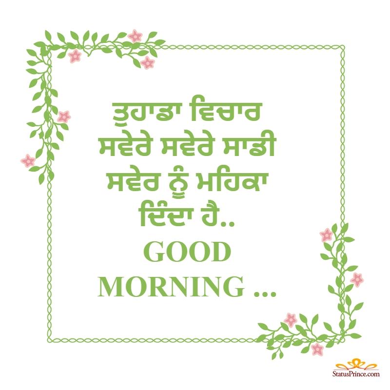 New Good Morning Punjabi wallpaper