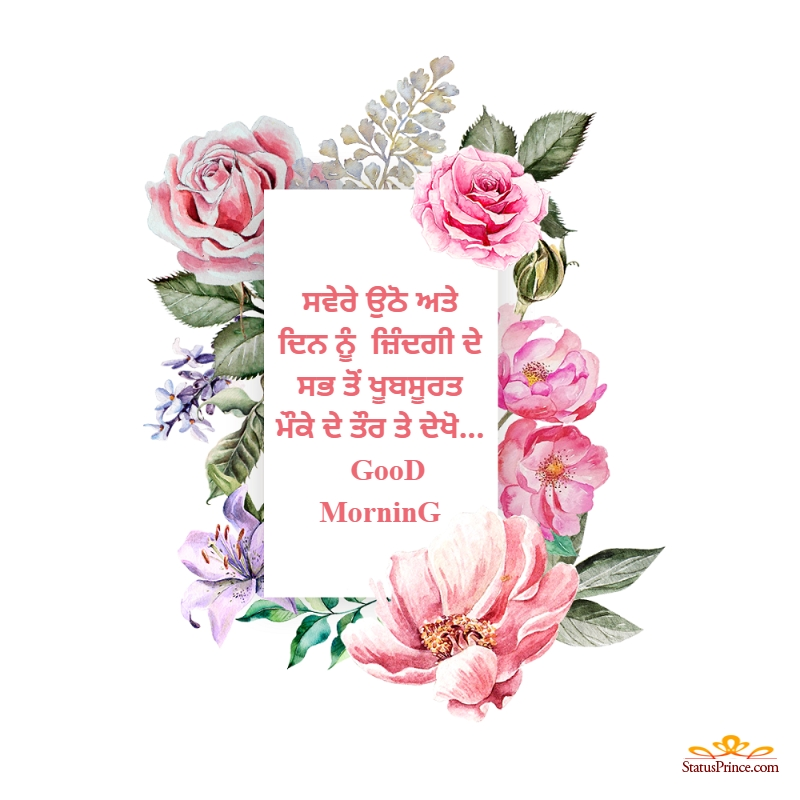 punjabi good morning msg