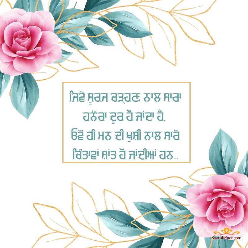 punjabi good morning flower