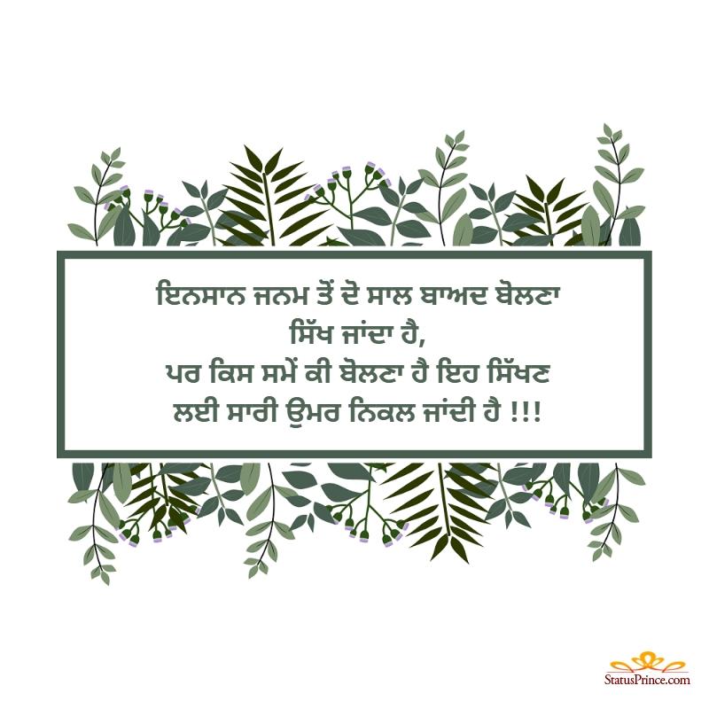 Punjabi Good Morning Status