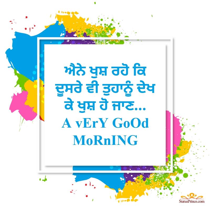 punjabi good morning download