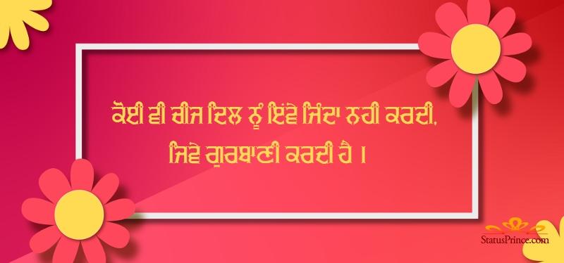 good morning punjabi translation