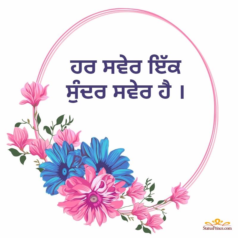 punjabi good morning love sms