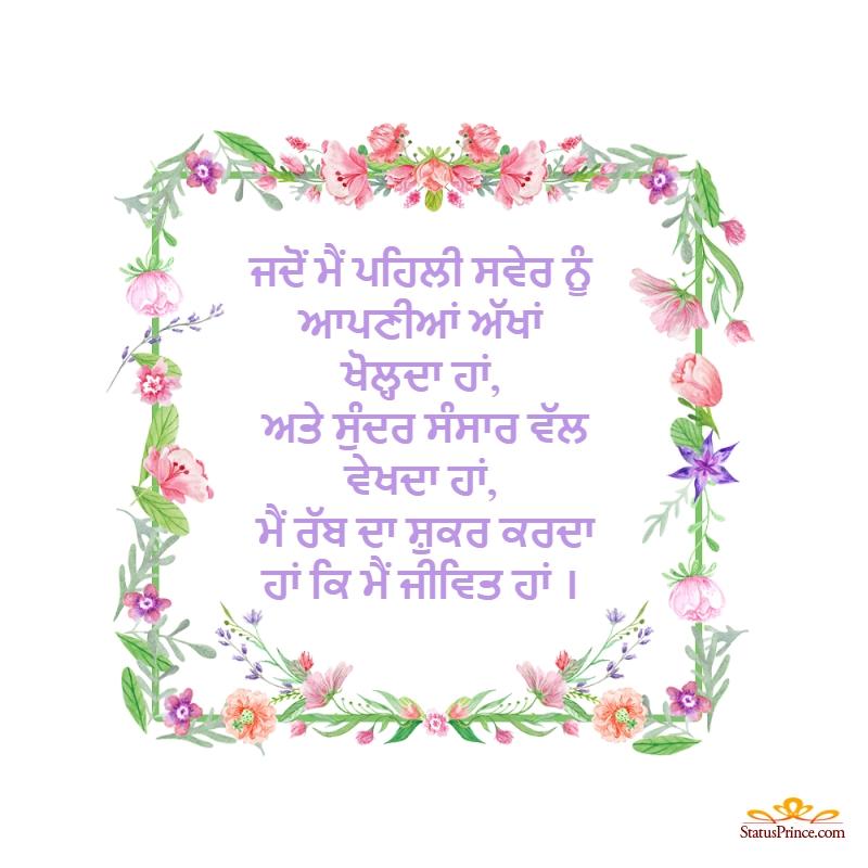 punjabi good morning latest