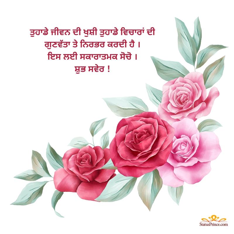 punjabi good morning