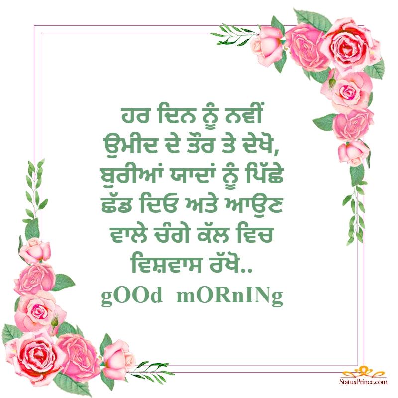 punjabi good morning whatsapp