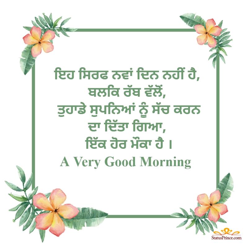 punjabi photo good morning download