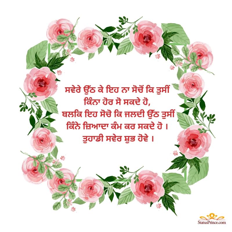 punjabi good morning ji