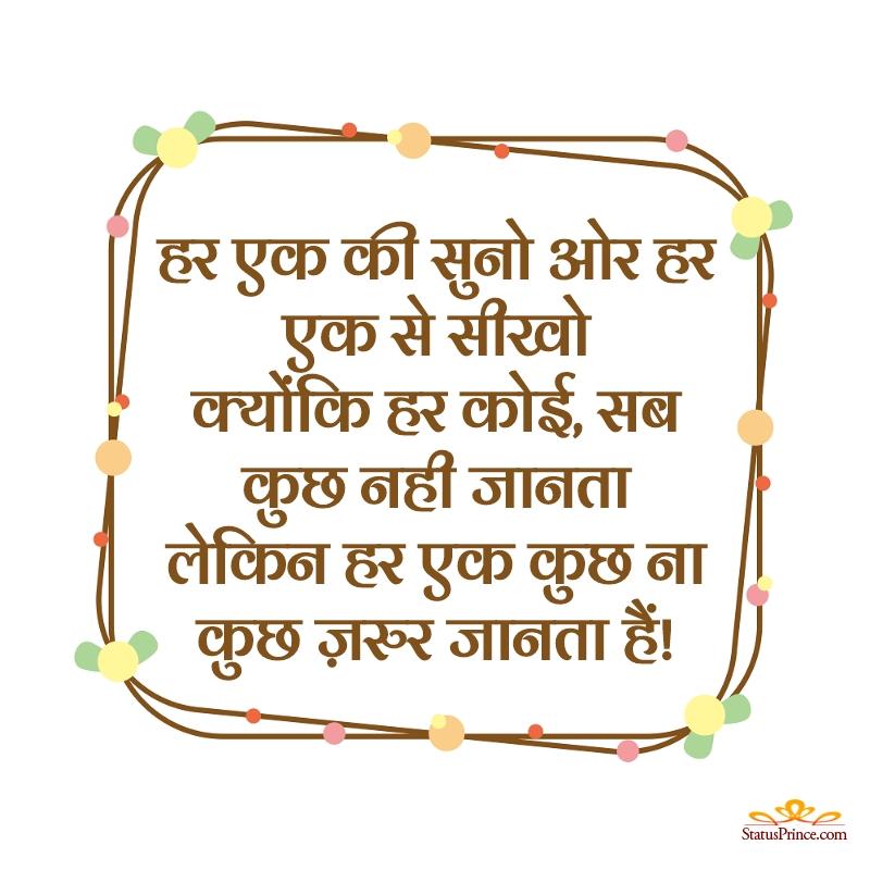 good morning hindi mai wallpaper